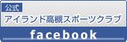 アイランド高槻スポーツクラブ【スイミング・体操教室・カルチャースクール】facebook